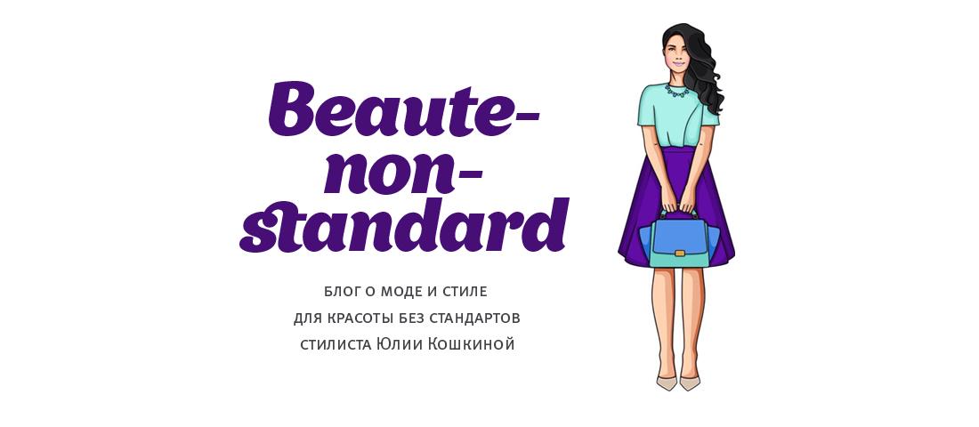 Beaute-non-standard