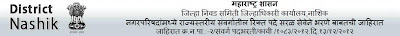 Nashik Zilla Parishad Recruitment 2013