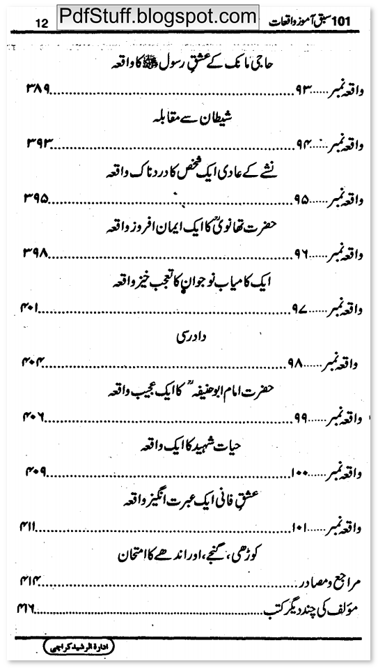 Contents of the Urdu book 101 Sabaq Aamoz Waqiat Maulana Mohammad Haroon Muaviah