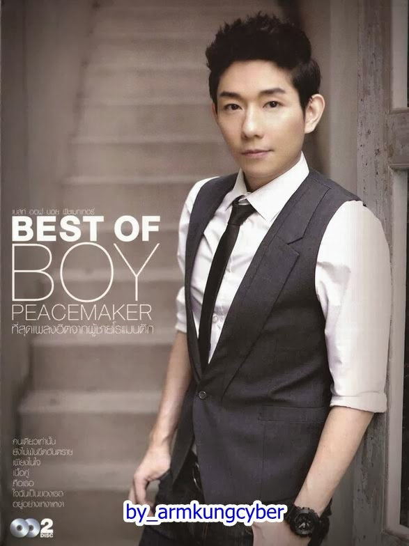 Download [Mp3]-[Hot New Full Album] บอย พีชเมคเกอร์ – Best of Boy Peacemaker CBR@320kbps ชัด100% [Uploadmass] 4shared By Pleng-mun.com