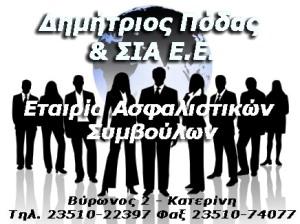 ΕΤΑΙΡΙΑ ΑΣΦΑΛΙΣΤΙΚΩΝ ΣΥΜΒΟΥΛΩΝ Δ. ΠΟΔΑ