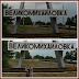 Белгород еще не предел...