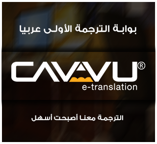 CAVVU eTranslation | مدونة موقع كافو للترجمة