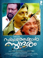 Watch Swargathekkal Sundaram (2015) DVDScr Malayalam Full Movie Watch Online Free Download