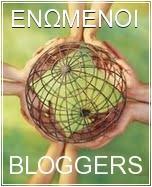 Οι αντισυνταγματικές και παράνομες επιχειρήσεις φίμωσης του διαδικτύου συνεχίζονται! klik επανω