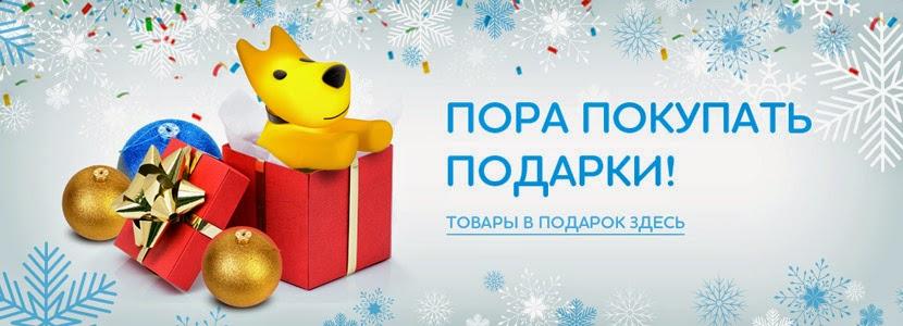 Пожалуйста, обратите внимание на товары в нашем магазине с желтым значком «Акция»