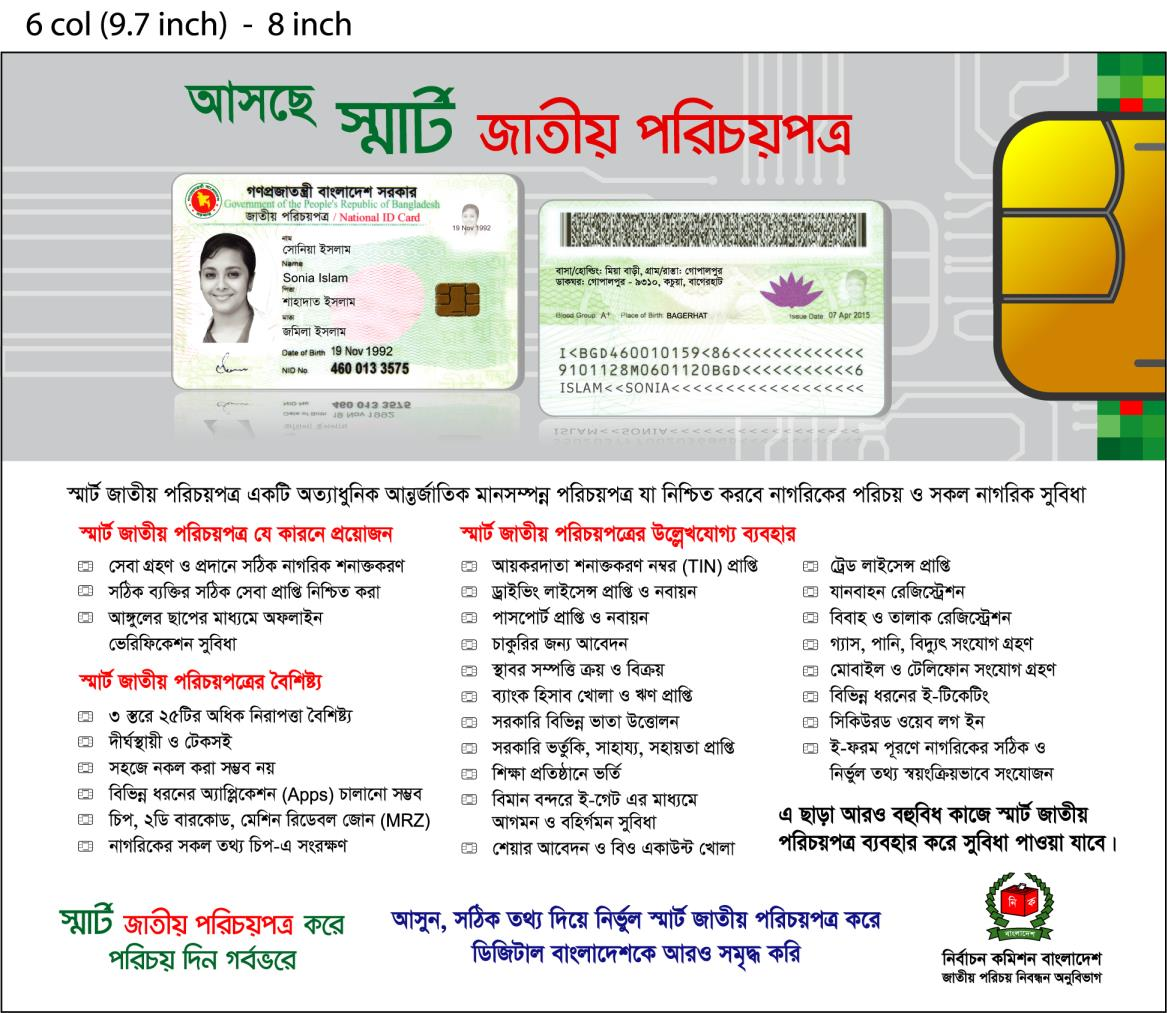 National ID Card bd Smart National ID Card-ID Card bd news - Voter ...