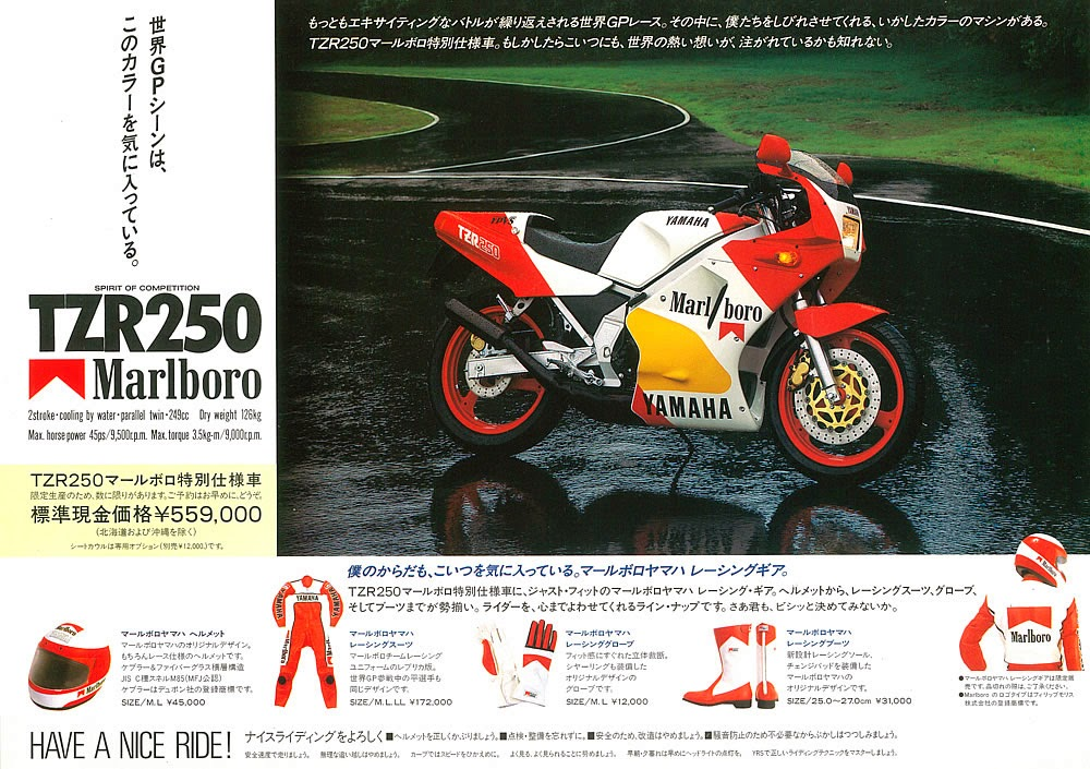Planet Japan Blog Yamaha Tzr 250 1985 Japan