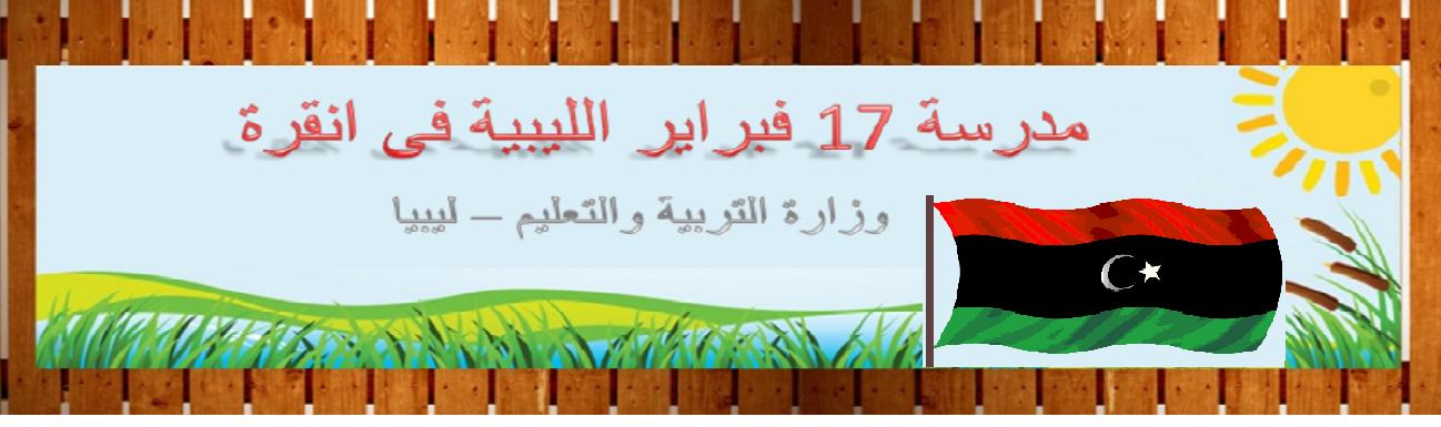 مدرسة 17 فبراير الليبية فى انقرة