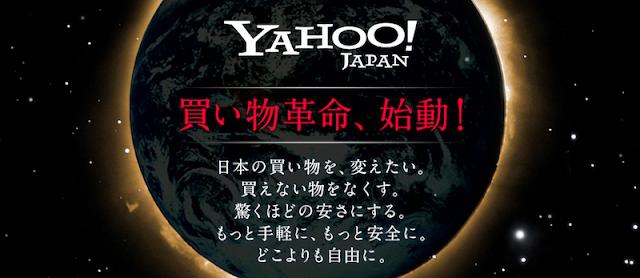 Yahoo!の買い物革命