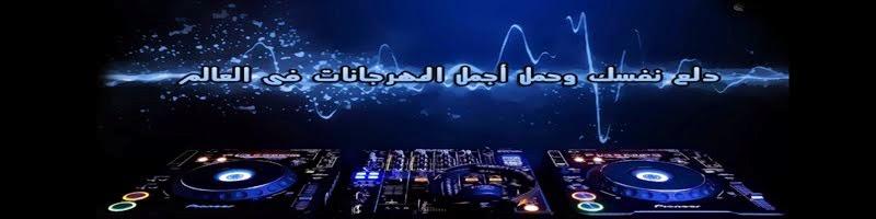 أجمل المهرجانات ،، مهرجانات مصرية ،، دلع نفسك تحميل اغاني ،، تحميل مهرجانات
