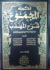 kitab al umm english pdf