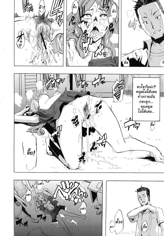 จากหนุ่มโตเป็นสาว - หน้า 35