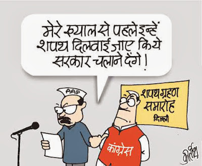 congress cartoon, aam aadmi party cartoon, AAP party cartoon, Delhi election, cartoons on politics, indian political cartoon