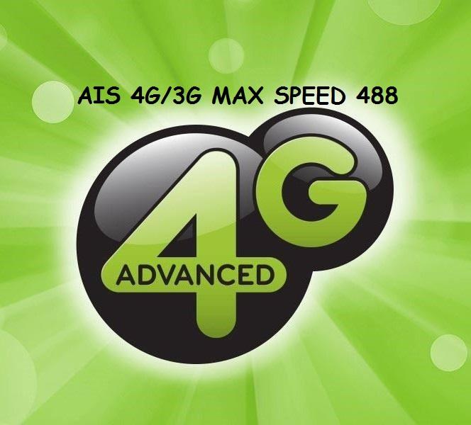NEW! AIS 4G ADVANCE MAX SPEED!! HOT!!