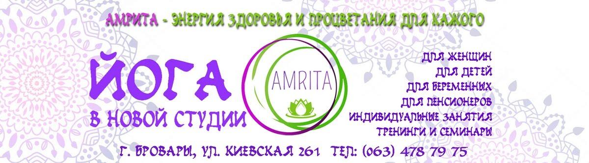 AMRITA - йога, здоровье, процветание!