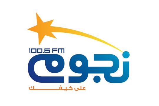 استماع راديو نجوم اف ام 100.6 اونلاين اون لاين مباشر nogoom Star FM