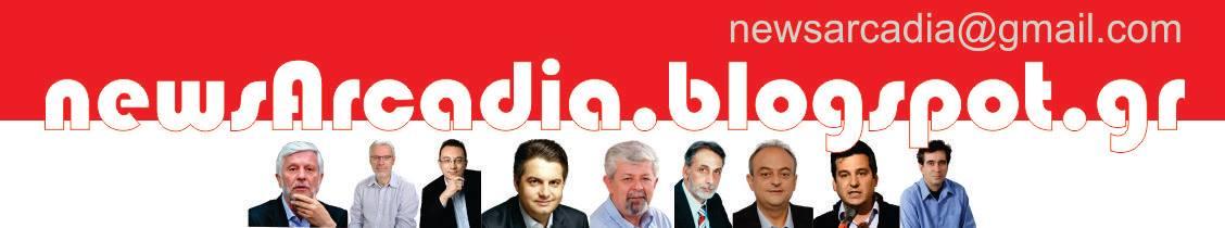 Τα νέα της Αρκαδίας, News Arcadia - newsarcadia.blogspot.gr