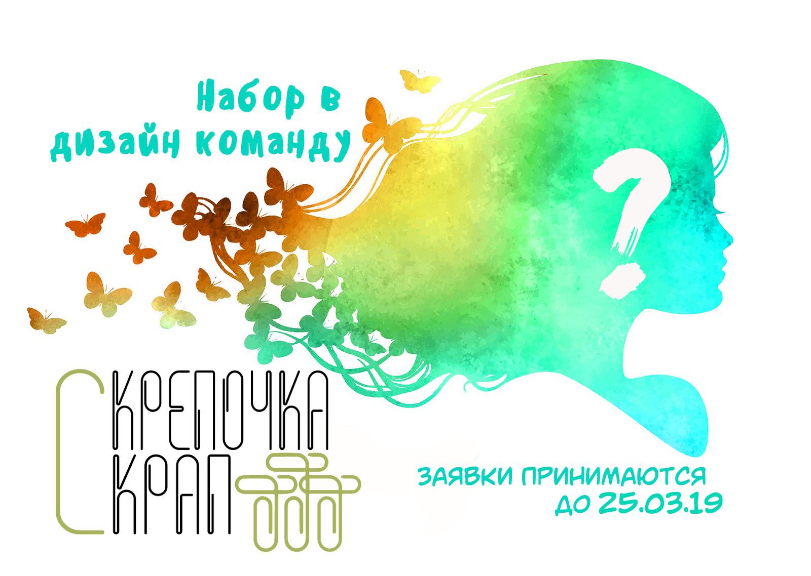 Набір в ДК Скрепочка Скрап