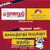 Nanayam Vikatan, Birla Sunlife Mutual Fund : Investor Awareness programme at Trichy