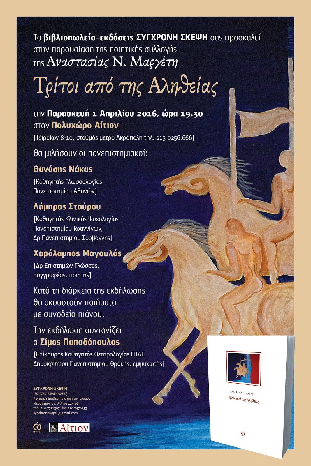 ΑΦΙΣΑ 1ης Βιβλιοπαρουσίασης στο 'Αίτιον' (1-4-2016).