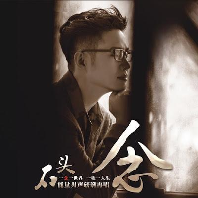 [Album] 念 - 石頭