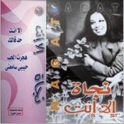 Najat Essaghira-Ella Enta