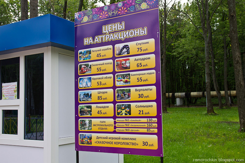 Цены на аттракционы, парк Пролетарского района, Саранск