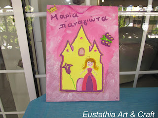 Παιδικός Πίνακας - Πριγκίπισσα  Μαρία-Παναγιώτα   de43131e074