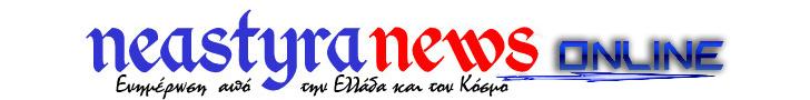 neastyranews online