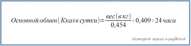 Формула расчета основного обмена