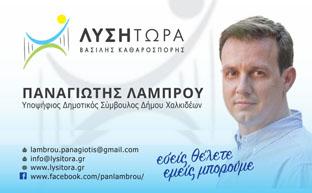 Παναγιώτης Λάμπρου υποψήφιος δημοτικός σύμβουλος Δήμου Χαλκιδέων