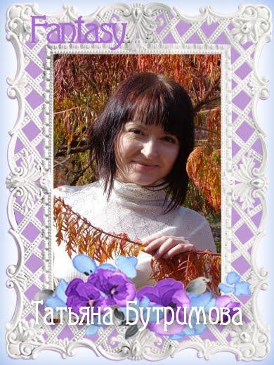 Татьяна Бутримова