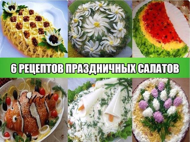 Недорогие рецепты к празднику