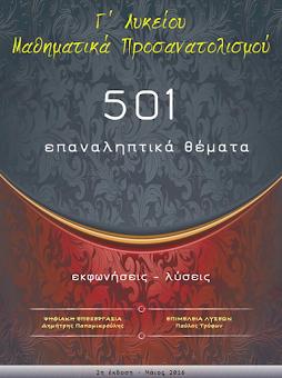 501 λυμένα επαναληπτικά θέματα στα Μαθηματικά Κατεύθυνσης της Γ΄ Λυκείου