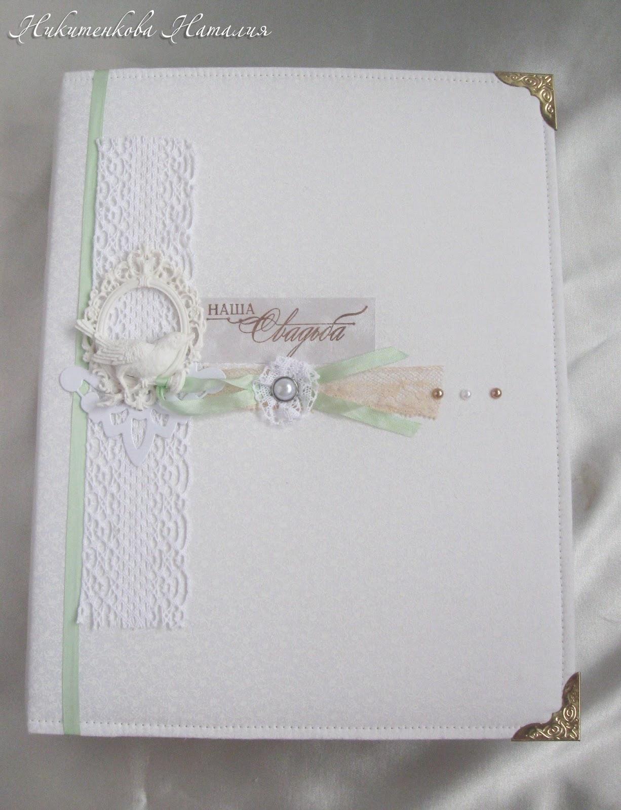 свадебный фотоальбом, альбом на свадьбу, свадьба, подарок на свадьбу