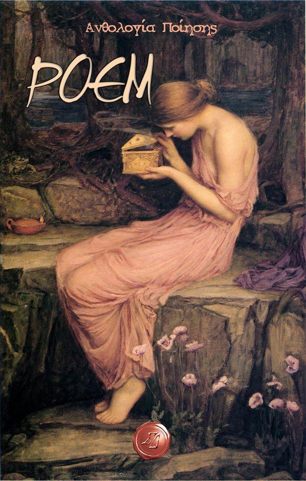Poem [e-book]: ανθολογία ποίησης