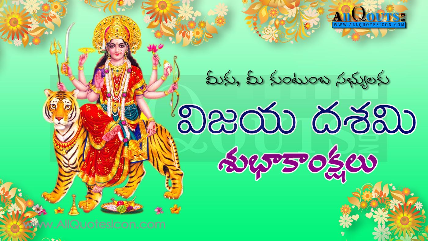 Vijayadasami greetings and pictures with nice telugu quotes and here is vijayadasami 2015 wallpapers in telugubest vijayadasami information in telugu telugu vijayadasami m4hsunfo