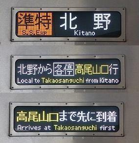 準特急 北野行き5 高尾山口まで先行 9000系