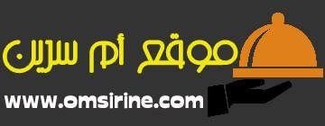 موقع أم سيرين:موقع الحلويات والشهيوات المغربية