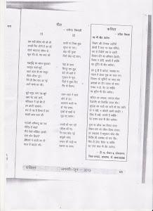 'शब्दिता 'पत्रिका के जनवरी - जून २०१२ अंक में छपी मेरी कविता 'यह भी बीत जायेगा '