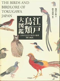 Rekonstruktion eines Vogellexikons aus der Edo-Zeit (1603–1868) (Foto: Hotta Masaatsu, Suzuki Michio/Heibonsha Limited)