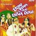 Chagan Magan Tara Chapre Lagan - Gujarati Natak [Watch Online]