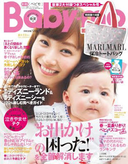 Baby-mo(ベビモ) 2017年 04月春夏号