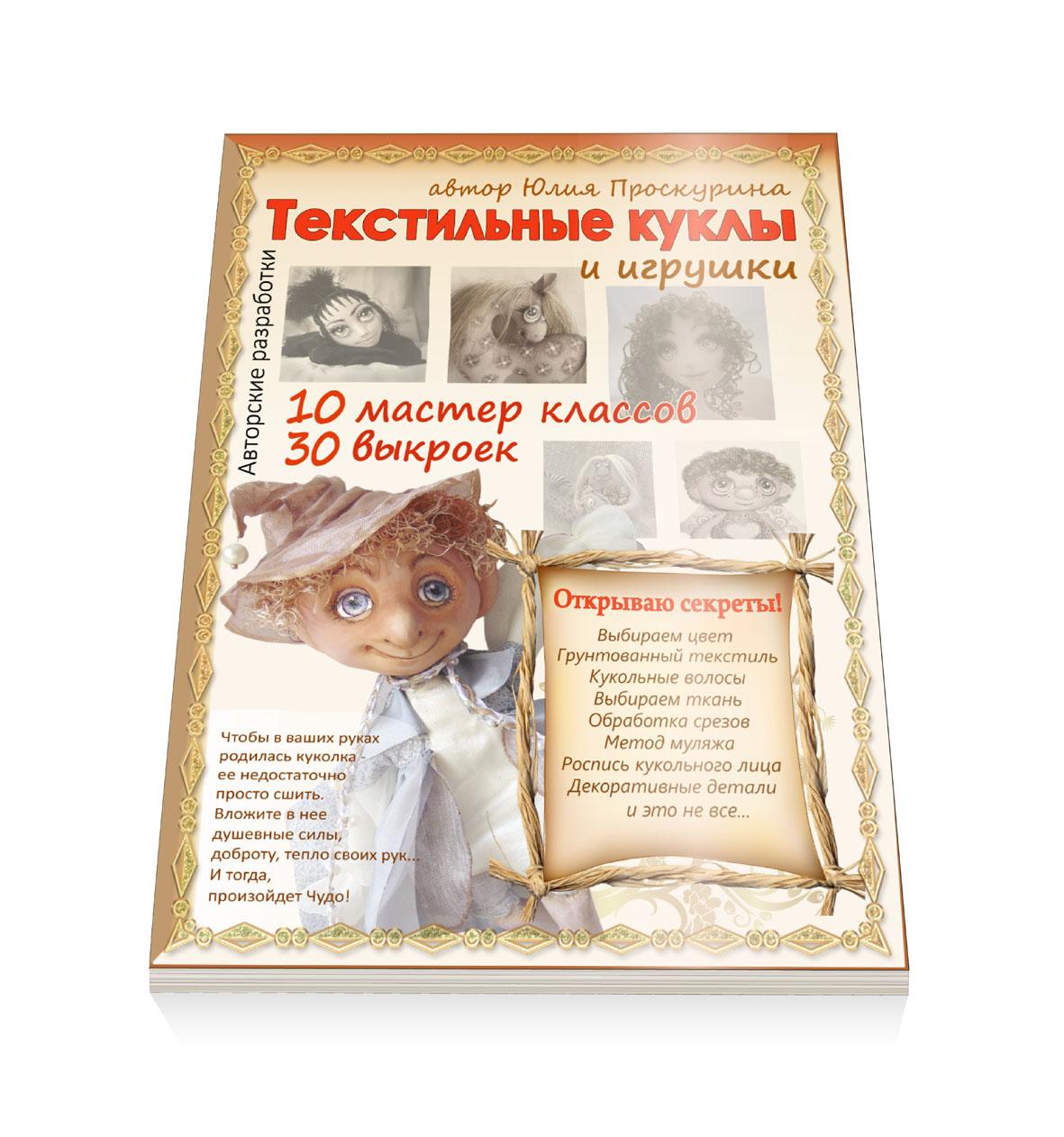 Книга Юлии с выкройками и МК
