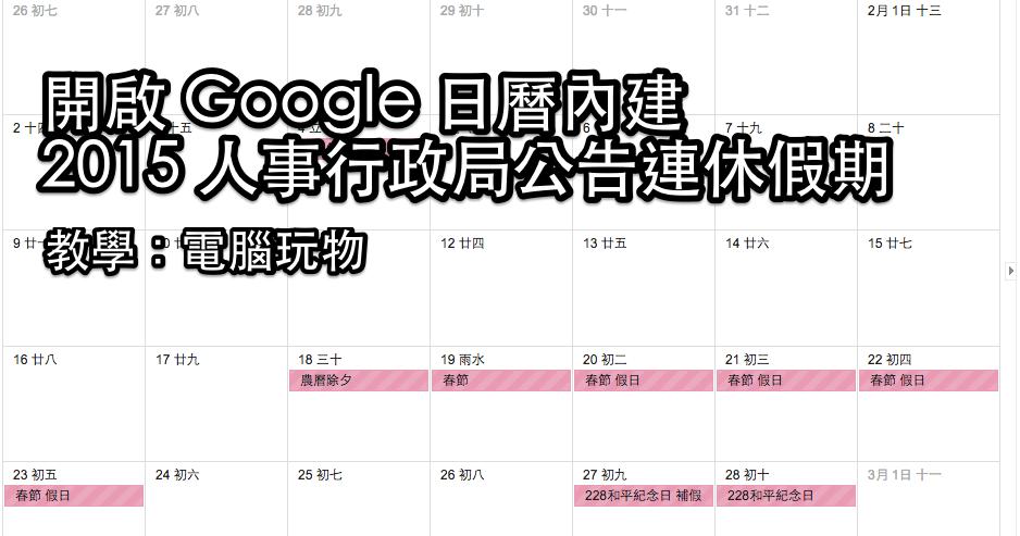 2016 年行事曆最簡單新增台灣連假農曆教學!免下載