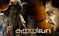 Sutrula 2014 Tamil Movie Watch Online
