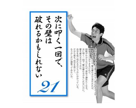 松岡修造の画像 p1_2