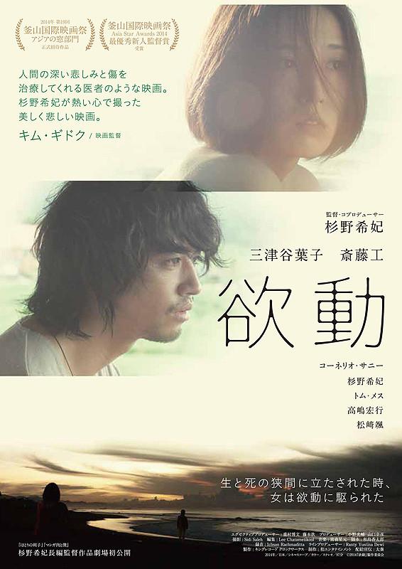 Taksu (2014) BluRay 720p Subtitle Indonesia | Film Baru Bluray