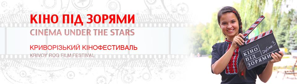 Кино под звездами. Дубль 3